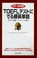 TOEFLテストにでる順英単語<カラー改訂版>