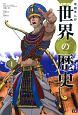 学研まんがNEW世界の歴史 先史時代と古代オリエント (1)