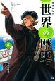 学研まんがNEW世界の歴史 ルネサンスと大航海時代 (6)