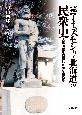 続・アイヌモシリ・北海道の民衆史 人権回復を目指した碑を訪ねる