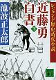 近藤勇白書(下) レジェンド歴史時代小説