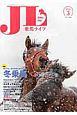 乗馬ライフ 2016.3 特集:寒くても、馬の背中はあたたかい 冬乗馬 (266)
