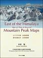 ヒマラヤの東山岳地図帳