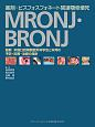 MRONJ・BRONJ 薬剤・ビスフォスフォネート関連顎骨壊死