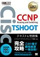 CCNP Routing and Switching TSHOOT テキスト&問題集 対応試験300-135J