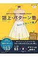 誌上・パターン塾 スカート編 自分サイズのスカートが自由自在に作れます あなたもデザイナー(2)