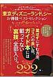 東京ディズニーランド&シーお得技ベストセレクション お得技シリーズ54