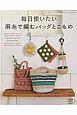 毎日使いたい麻糸で編むバッグとこもの マルシェバッグ・トートバッグ フラットバッグ