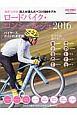 ロードバイク・コンシェルジュ 2016 価格・目的別 達人が選んだベスト100モデル