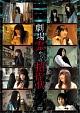 劇場霊からの招待状 DVD-BOX