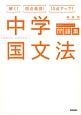 中学国文法<新装版>
