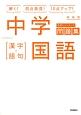 中学国語[漢字・語句]<新装版>