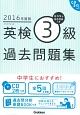 英検 3級 過去問題集 CD2枚付 カコタンBOOKつき 2016