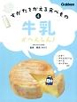 すがたをかえる食べもの 牛乳がへんしん! (4)