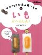 すがたをかえる食べもの いもがへんしん! (6)