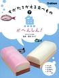 すがたをかえる食べもの 魚がへんしん! (7)