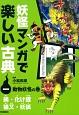 妖怪マンガで楽しい古典 動物妖怪の巻 鵺・化け狸・猫又・妖狐 (1)