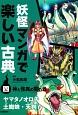 妖怪マンガで楽しい古典 神と怪異の間の巻 ヤマタノオロチ・土蜘蛛・天狗 (4)
