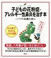 子どもの花粉症・アレルギー性鼻炎を治す本<イラスト版>