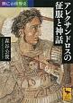 アレクサンドロスの征服と神話 興亡の世界史