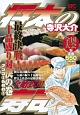 将太の寿司 全国大会編 最終決戦!十品盛り対決の巻 アンコール刊行!