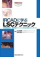 IRCADに学ぶLSCテクニック 手術DVD付 骨盤臓器脱・腹腔鏡下メッシュ手術の新スタンダード
