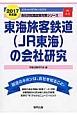 東海旅客鉄道(JR東海)の会社研究 2017 JOB HUNTING BOOK
