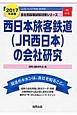 西日本旅客鉄道(JR西日本)の会社研究 2017 JOB HUNTING BOOK