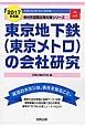 東京地下鉄(東京メトロ)の会社研究 2017 JOB HUNTING BOOK