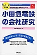 小田急電鉄の会社研究 2017 JOB HUNTING BOOK