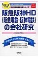 阪急阪神HD(阪急電鉄・阪神電鉄)の会社研究 2017 JOB HUNTING BOOK