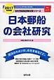日本郵船の会社研究 2017 JOB HUNTING BOOK