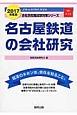 名古屋鉄道の会社研究 2017 JOB HUNTING BOOK