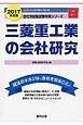 三菱重工業の会社研究 2017 JOB HUNTING BOOK