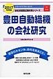 豊田自動織機の会社研究 2017 JOB HUNTING BOOK