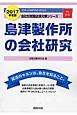 島津製作所の会社研究 2017 JOB HUNTING BOOK