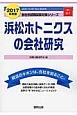 浜松ホトニクスの会社研究 2017 JOB HUNTING BOOK