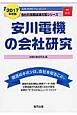 安川電機の会社研究 2017 JOB HUNTING BOOK