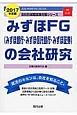 みずほFG(みずほ銀行・みずほ信託銀行・みずほ証券)の会社研究 2017 JOB HUNTING BOOK