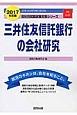 三井住友信託銀行の会社研究 2017 JOB HUNTING BOOK