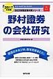 野村證券の会社研究 2017 JOB HUNTING BOOK