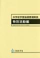中学校学習指導要領解説 特別活動編 平成20年9月(平成27年3月付録追加)