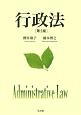 行政法<第5版>