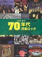 ベスト・オブ 70年代洋楽ロック<ワイド版>