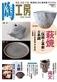 季刊 陶工房 特集:萩焼「伝統と革新」の系譜 観る、知る、作る。陶芸家に学ぶ焼き物づくりの技(80)