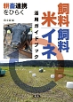 飼料米・飼料イネ 活用ガイドブック 耕畜連携をひらく