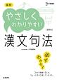 高校 やさしくわかりやすい 漢文句法<新装版>