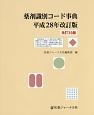 薬剤識別コード事典<改訂版> 平成28年