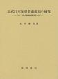 近代日本保育者養成史の研究 キリスト教系保姆養成機関を中心に