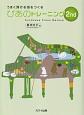 うまく弾ける指をつくる ぴあのトレーニング-Kurokawa Piano Method- (2)